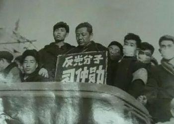 1967年9月習仲勳在西北農學院被批鬥(維基百科)
